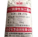 PVC润滑型加工改性剂