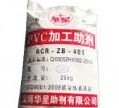 PVC加工助剂