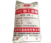 PVC透明型改性剂